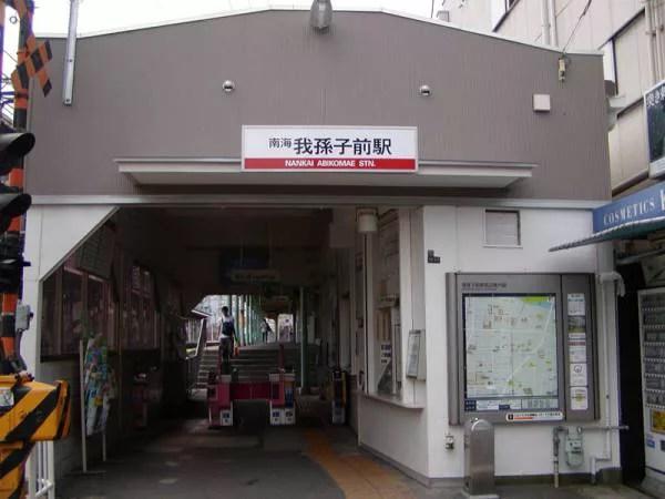 大阪の難読地名5 我孫子