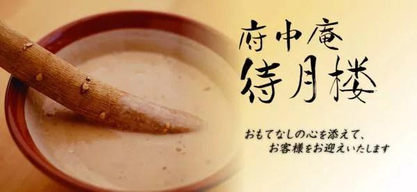 静岡駅グルメ⑧麦とろろ汁!府中庵 待月楼