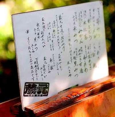 埼玉の有名かき氷⑥毎年少しずつ変わるメニュー