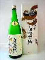 姫路のお土産 3.白鷺の城(お酒)