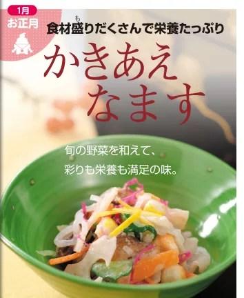 新潟県郷土料理③菊の花と色んな食材をクルミであえた「かきあえなます」