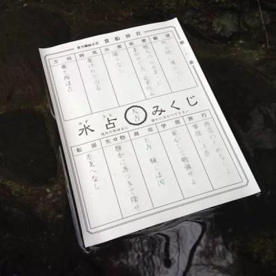 埼玉県秩父神社⑧秩父神社特有の水占みくじと繭みくじで運試し!