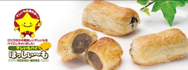 水戸のお土産①もっと欲しくなる干し芋のお菓子「ほっしぃ~も」