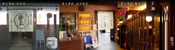 奈良県名物&グルメ⑧一杯では終われない予感!駅ナカの地酒の立ち飲み