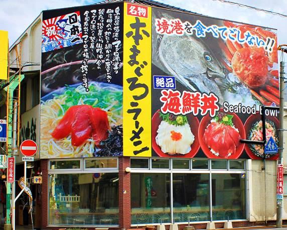 鳥取県のお土産6. まぐろの水揚げ量も日本一!まぐろラーメン
