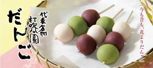 鳥取県お土産5.120年の歴史!打吹公園だんご