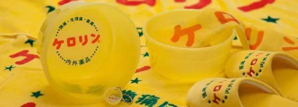 富山県のお土産④一度は見たことがあるでしょ!『ケロリン桶』