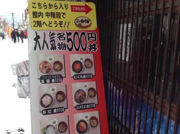 函館海鮮丼ランキング④ついに出ました!ワンコイン海鮮丼!「朝市食堂 二番館」