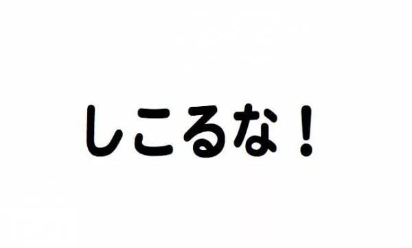 面白い大阪弁一覧★意味不明な方言の言葉10選