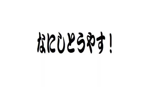 京都人が方言で怒ってる!?言われたら要注意な京都弁10選