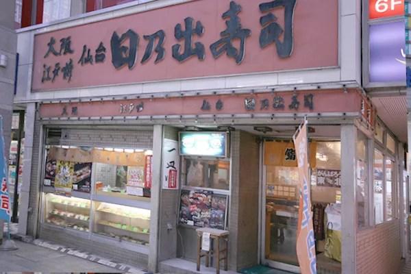 仙台回転寿司ランキング⑨シンプルさが魅力!?日乃出寿司