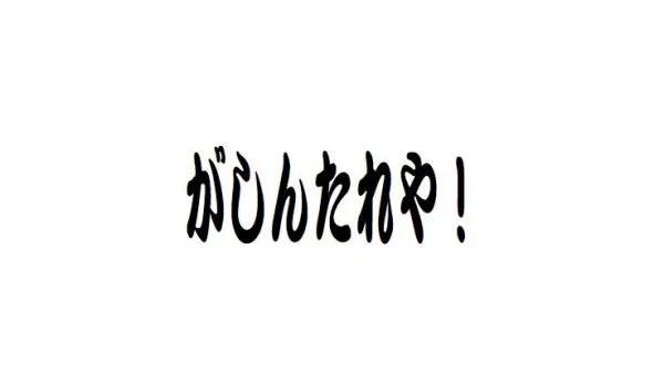 奈良県人が方言で怒ってる!超危険な奈良弁10選