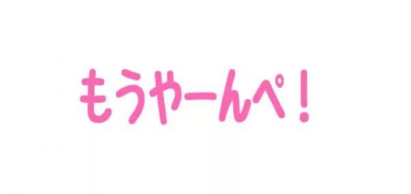 超かわいい奈良弁★キュンとくる方言のセリフ10選