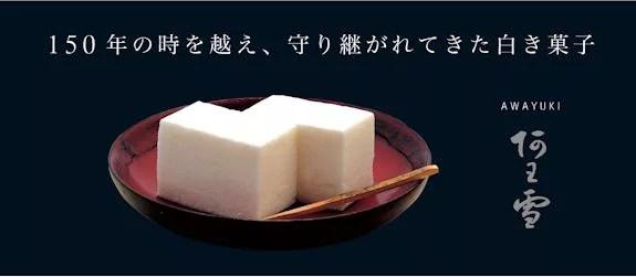 下関お土産ランキング⑥不思議な食感!松琴堂の「あわゆき」
