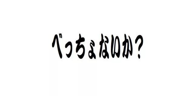 面白い神戸弁★笑われちゃう方言のセリフ10選
