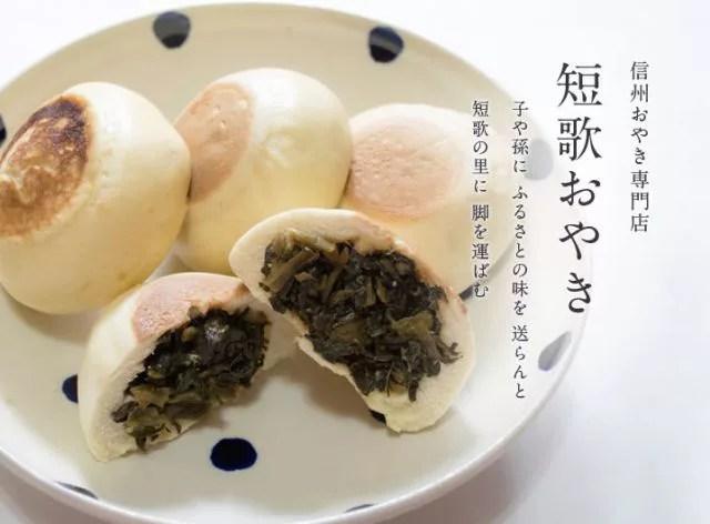 """長野県おやきランキング⑥短歌おやきのふっくら""""おやき"""""""