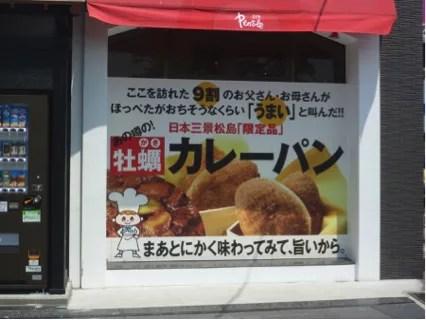 松島牡蠣料理ランキング⑨名物、牡蠣カレーパン!パンセ松島店