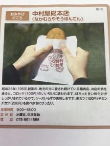 ⑩食べ歩きやお土産に【中村屋総本店の牛肉コロッケ】