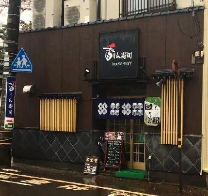 金沢寿司ランキング⑩穴場にしてお得なランチメニューが豊富!香りん寿司