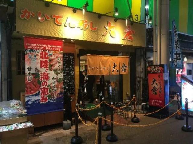 金沢寿司ランキング⑤金沢の台所、近江町市場の超人気回転寿司屋!大倉