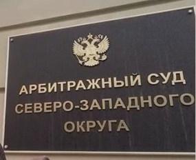 Судебная практика Регистрация ООО Правовые новости