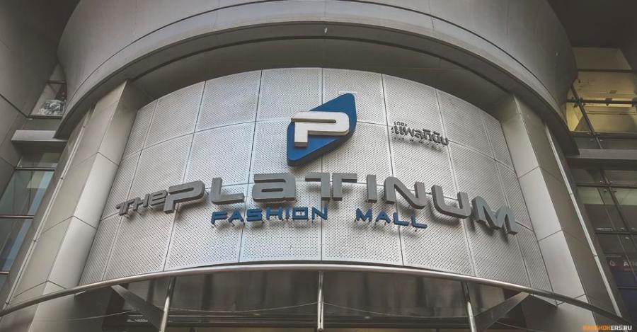 орговый комплекс Platinum Fashion Mall в Бангкоке