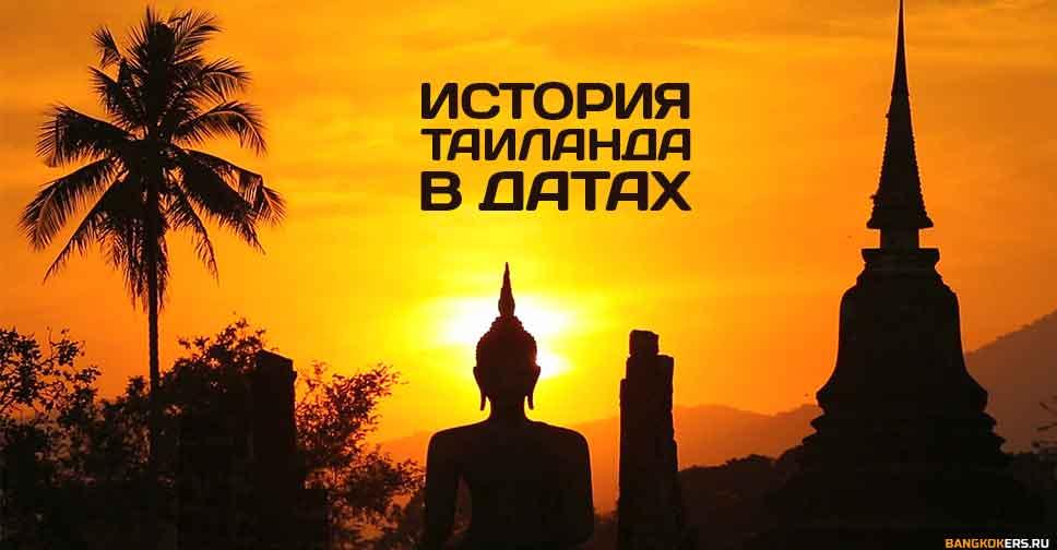 Новейшая история Таиланда в датах