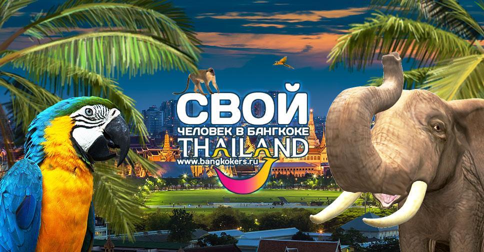 Полный прайс лист на экскурсии в Таиланде 2017