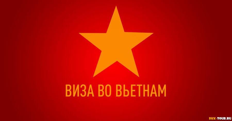 Заказать приглашение для визы во Вьетнам