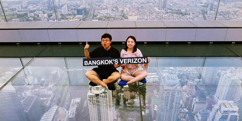 【曼谷景點】泰國最高樓 Mahanakhon SkyWalk 玻璃天空步道及高空酒吧,360 度坐擁城市即景