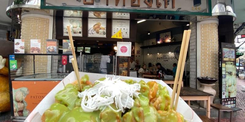 【曼谷美食】考山路最強米其林小吃 Patonggo Cafe Since 1968 泰式油條老店:有甜有鹹的創意油條料理,給你前所未有的獨家吃法