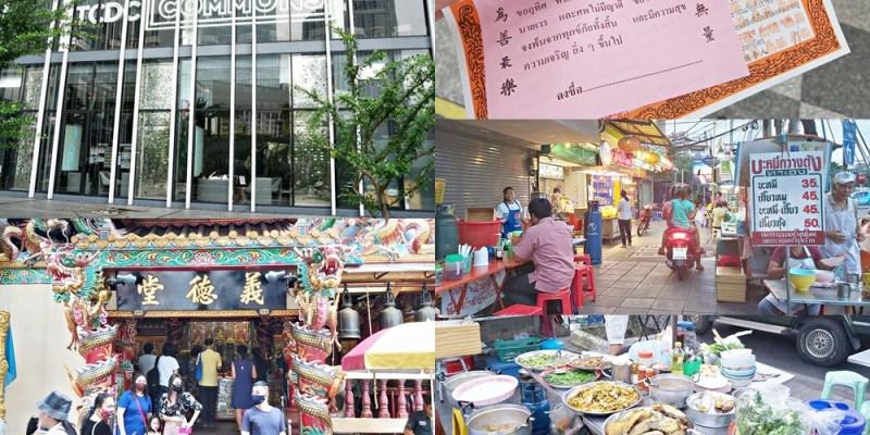 【曼谷景點】捷運 MRT 線 Sam Yan 站,體驗捐棺助人義德善堂、參觀 TCDC COMMONS 圖書館、品嚐美食天堂黃橋路邊攤
