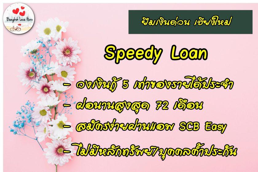 ยืมเงินด่วน เชียงใหม่ speedy loan