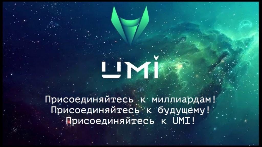 Как начать зарабатывать   #UMI