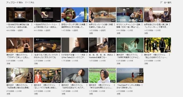 酒井法子 YouTubeチャンネル