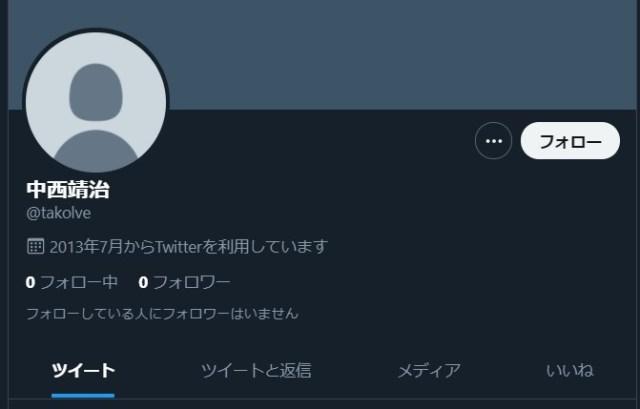 中西靖治 Twitter