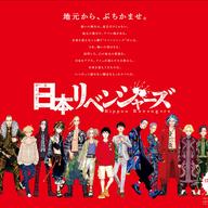 日本リベンジャーズの15枚の画像まとめ!#オレの地元が最強