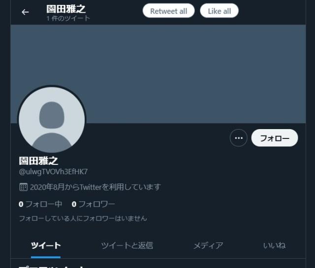 園田雅之 Twitter