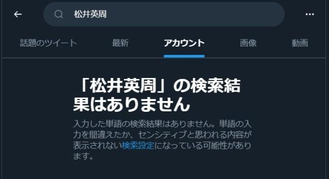 松井英周 Twitterアカウント