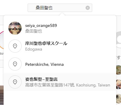 桑田聖也 Instagram