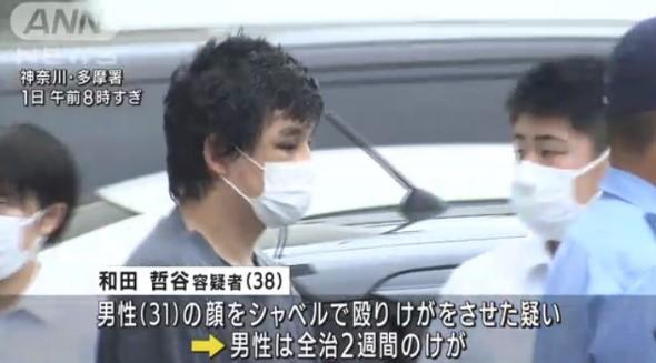 和田哲谷容疑者の顔画像