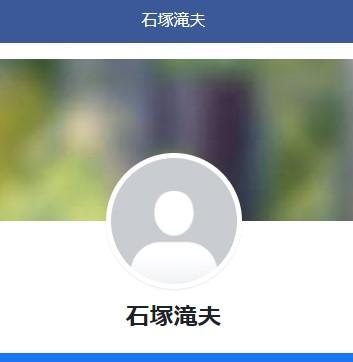 石塚滝夫 Facebook