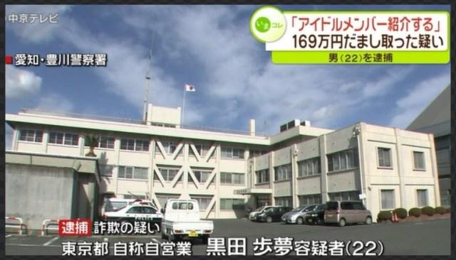 【逮捕の瞬間動画】黒田歩夢が詐欺容疑で逮捕!顔画像やインスタ・Facebook