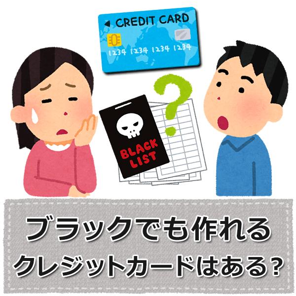 ブラックでも作れるクレジットカード?審査に通るには?