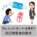 自己破産をすると今あるクレジットカードは解約になる?
