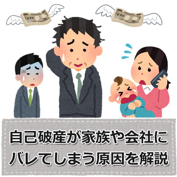 自己破産が家族や会社にバレる9つの原因|バレずにするのは難しい?