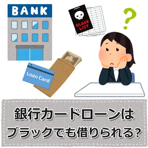 ブラックでも銀行融資|銀行カードローンで借り入れはできる?