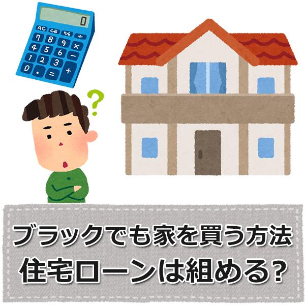 ブラックでも家を買う方法!住宅ローンは組める?