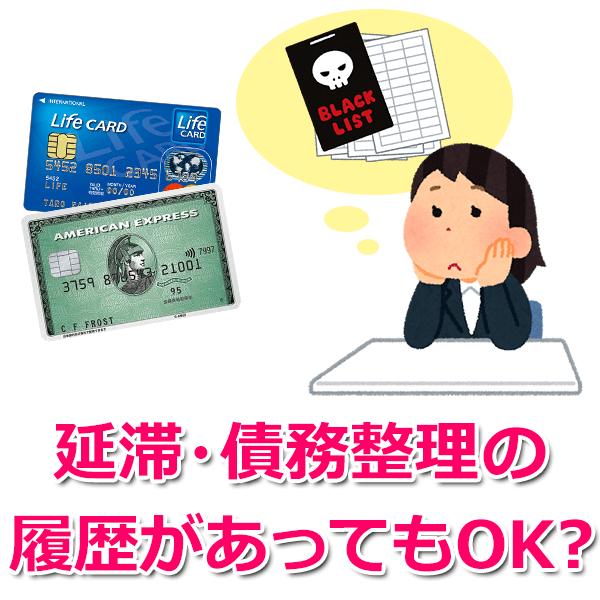 ブラックリスト(延滞・債務整理)でもOK?審査の甘いクレジットカード2選