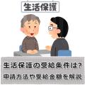 生活保護を受ける条件と申請方法・流れ。受給金額の計算を解説